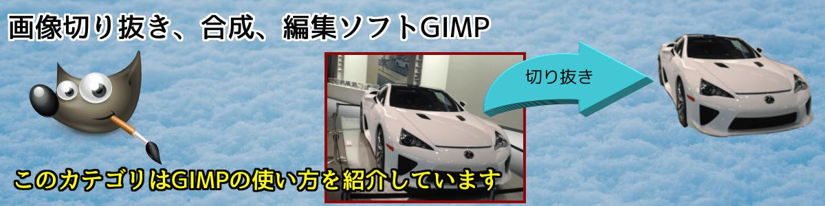 GIMP1200×300